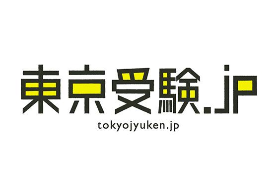 東京受験.jp
