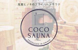 COCO SAUNA ロゴ